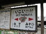 ikoinomura-eki