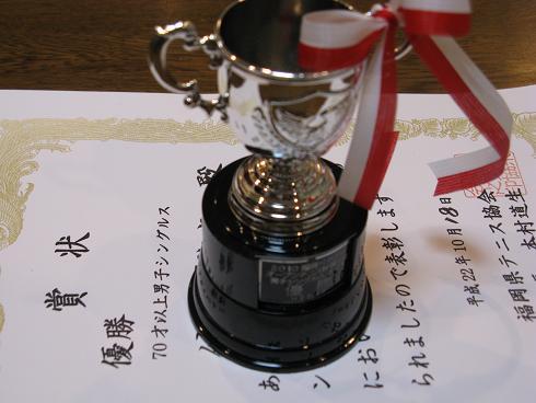 ちっちゃなカップと表彰状