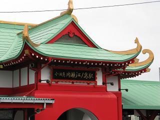 enoshima-eki